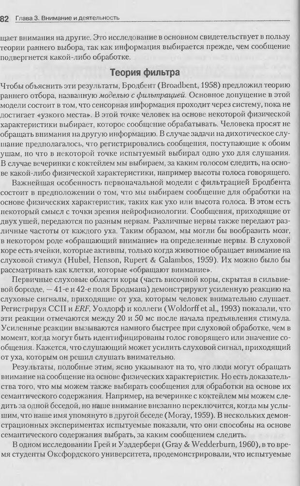 DJVU. Когнитивная психология [5-е издание]. Андерсон Д. Страница 79. Читать онлайн