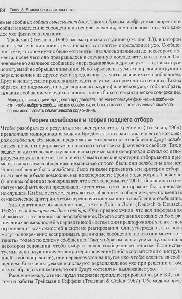DJVU. Когнитивная психология [5-е издание]. Андерсон Д. Страница 81. Читать онлайн