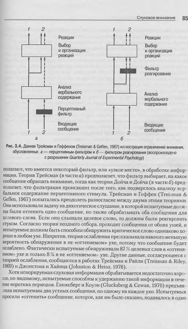 DJVU. Когнитивная психология [5-е издание]. Андерсон Д. Страница 82. Читать онлайн