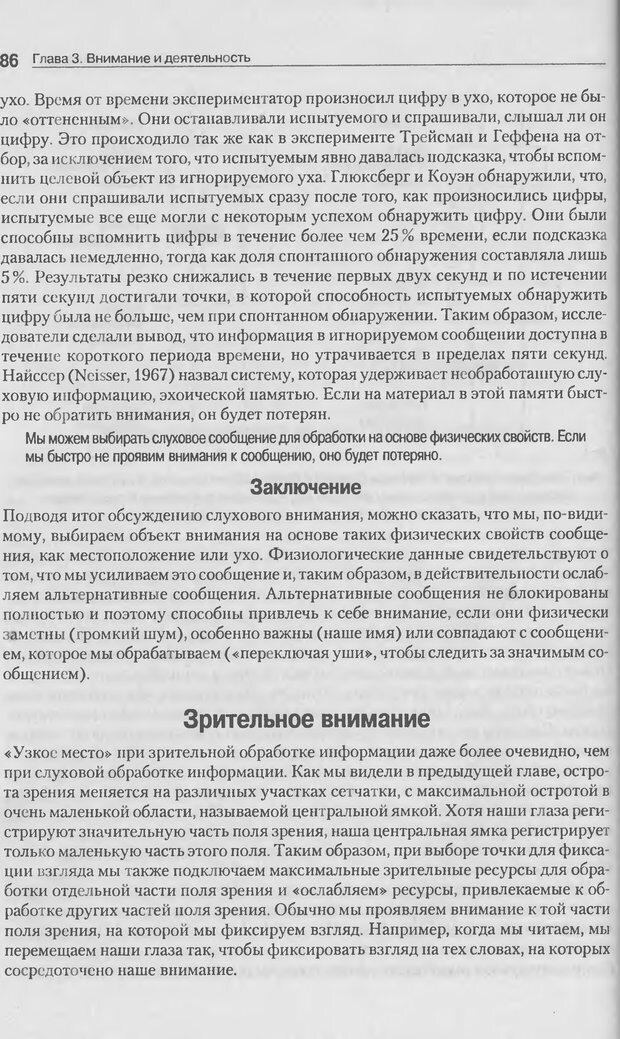 DJVU. Когнитивная психология [5-е издание]. Андерсон Д. Страница 83. Читать онлайн