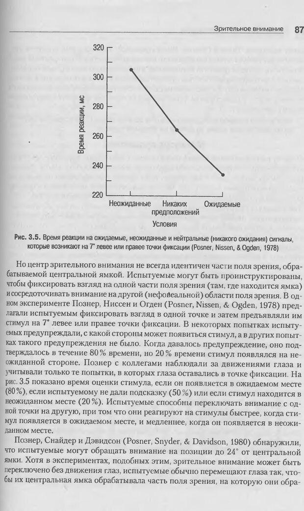 DJVU. Когнитивная психология [5-е издание]. Андерсон Д. Страница 84. Читать онлайн