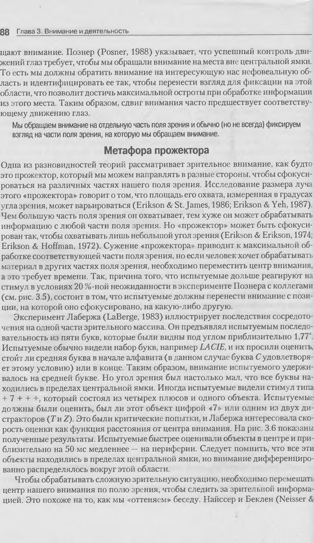 DJVU. Когнитивная психология [5-е издание]. Андерсон Д. Страница 85. Читать онлайн