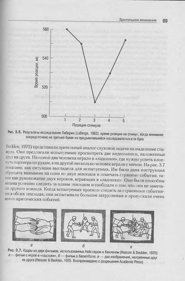 DJVU. Когнитивная психология [5-е издание]. Андерсон Д. Страница 86. Читать онлайн