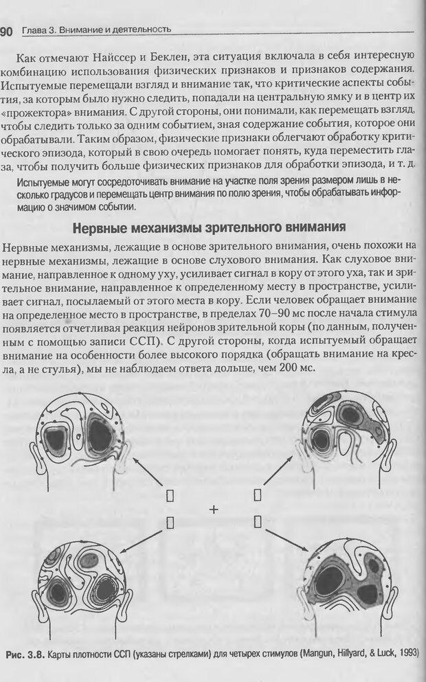 DJVU. Когнитивная психология [5-е издание]. Андерсон Д. Страница 87. Читать онлайн