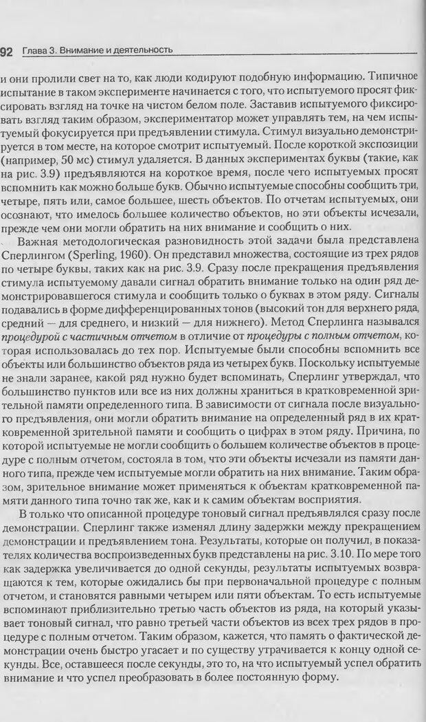 DJVU. Когнитивная психология [5-е издание]. Андерсон Д. Страница 89. Читать онлайн