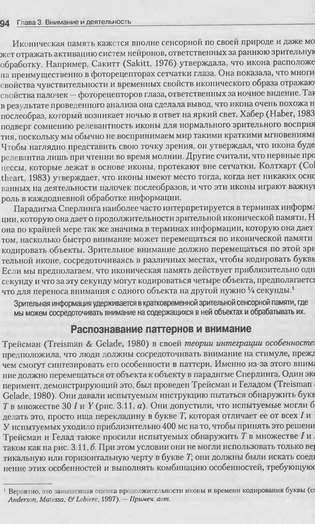 DJVU. Когнитивная психология [5-е издание]. Андерсон Д. Страница 91. Читать онлайн