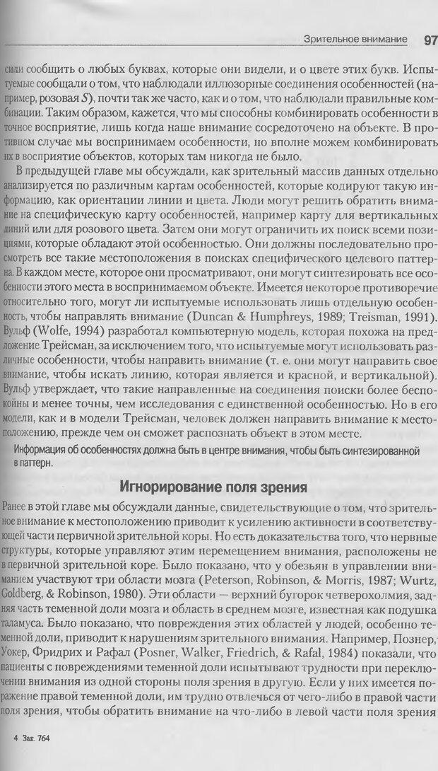 DJVU. Когнитивная психология [5-е издание]. Андерсон Д. Страница 94. Читать онлайн