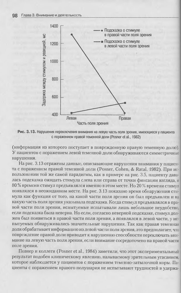 DJVU. Когнитивная психология [5-е издание]. Андерсон Д. Страница 95. Читать онлайн
