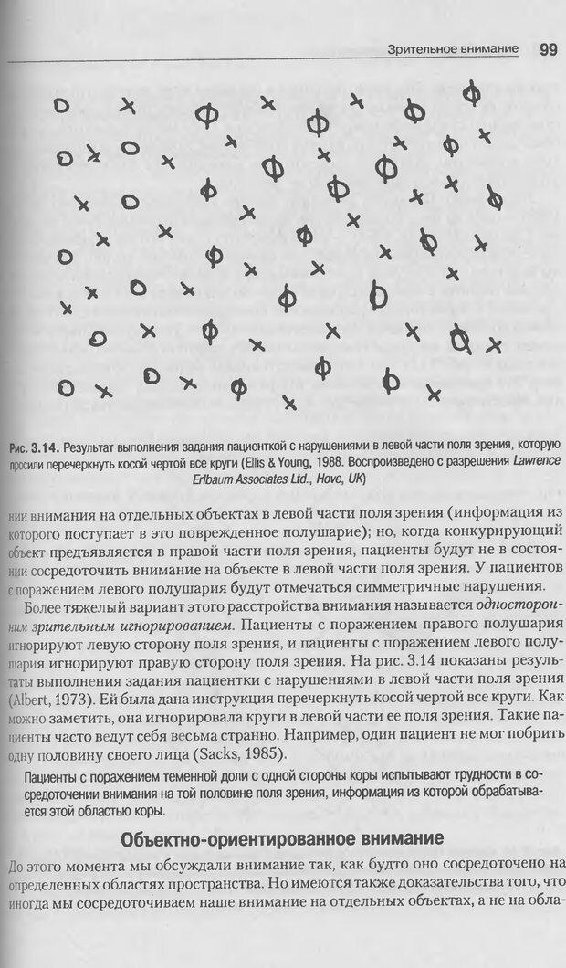 DJVU. Когнитивная психология [5-е издание]. Андерсон Д. Страница 96. Читать онлайн
