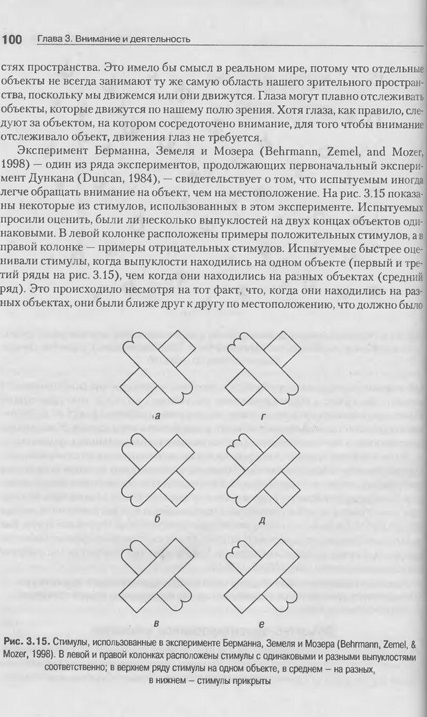 DJVU. Когнитивная психология [5-е издание]. Андерсон Д. Страница 97. Читать онлайн