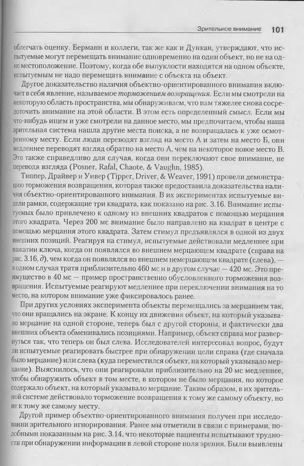 DJVU. Когнитивная психология [5-е издание]. Андерсон Д. Страница 98. Читать онлайн