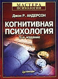 """Обложка книги """"Когнитивная психология [5-е издание]"""""""