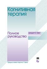 """Обложка книги """"Когнитивная терапия: Полное руководство"""""""