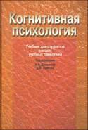 Когнитивная психология. Учебник для студентов высших учебных заведений. , Ушакова Д