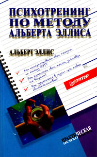 """Обложка книги """"Психотренинг по методу Альберта Эллиса"""""""