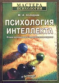 """Обложка книги """"Психология интеллекта: парадоксы исследования"""""""