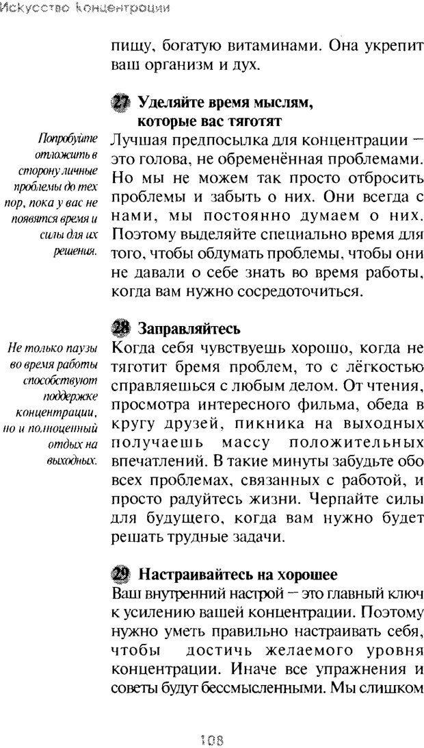 PDF. Искусство концентрации. Как улучшить память за 10 дней. Хойль Э. Страница 102. Читать онлайн