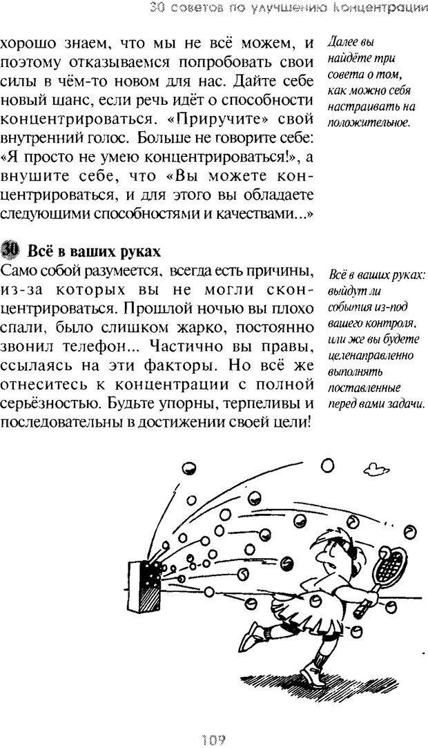 PDF. Искусство концентрации. Как улучшить память за 10 дней. Хойль Э. Страница 103. Читать онлайн