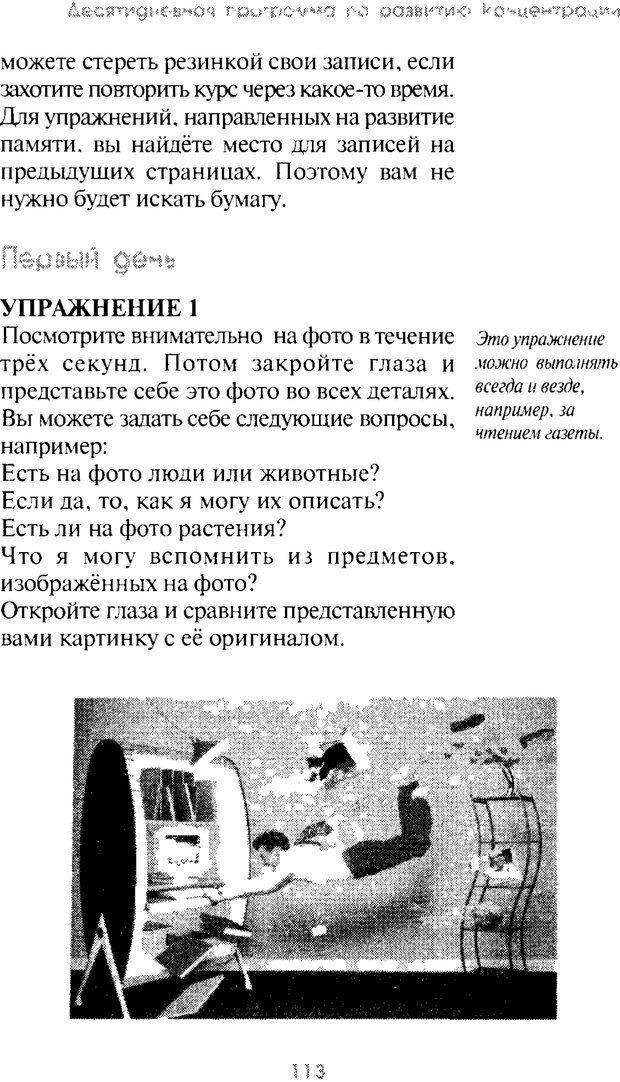 PDF. Искусство концентрации. Как улучшить память за 10 дней. Хойль Э. Страница 106. Читать онлайн