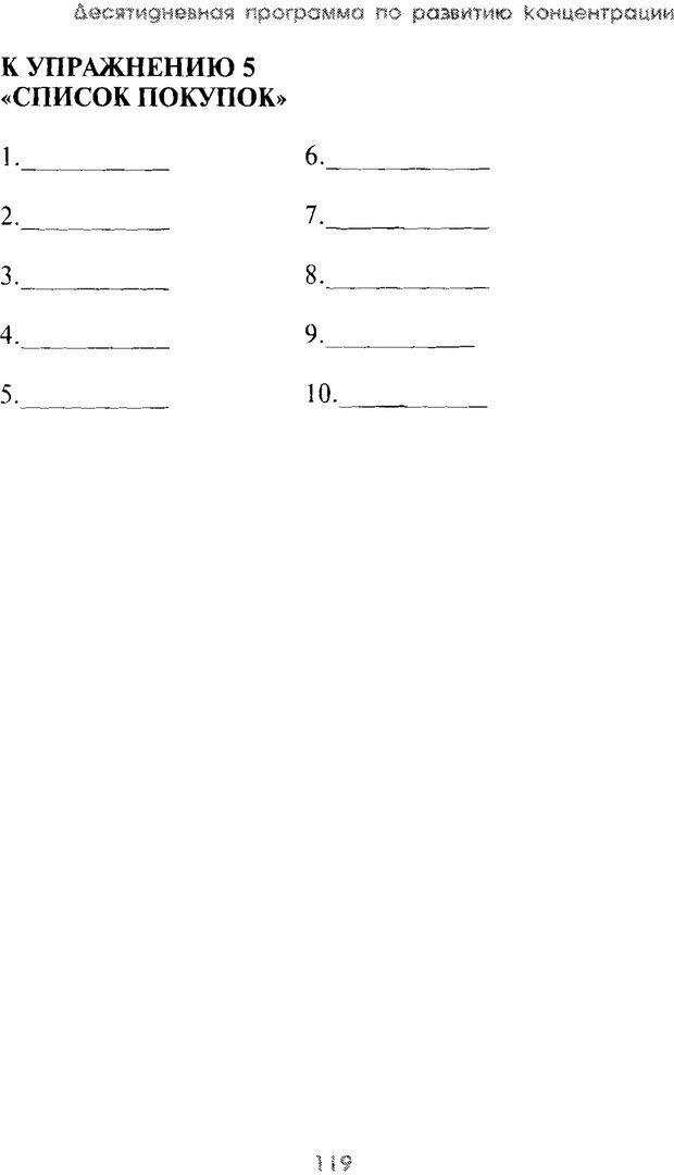 PDF. Искусство концентрации. Как улучшить память за 10 дней. Хойль Э. Страница 112. Читать онлайн