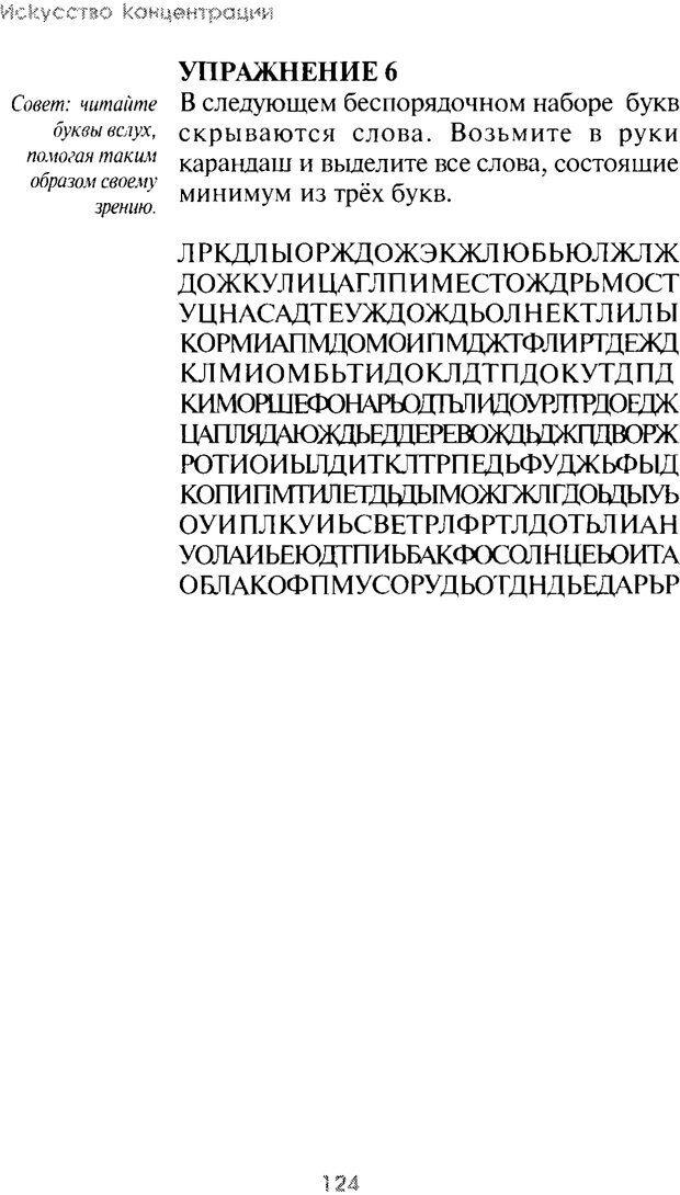 PDF. Искусство концентрации. Как улучшить память за 10 дней. Хойль Э. Страница 117. Читать онлайн