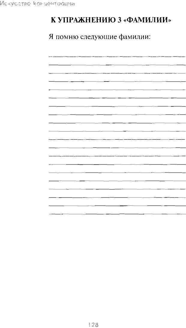 PDF. Искусство концентрации. Как улучшить память за 10 дней. Хойль Э. Страница 121. Читать онлайн