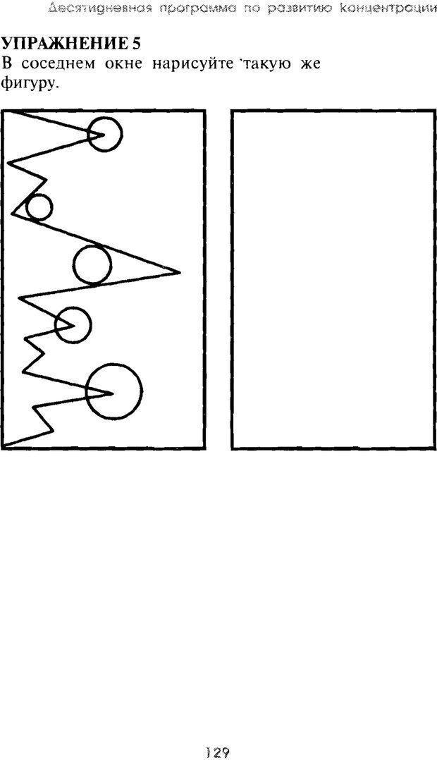 PDF. Искусство концентрации. Как улучшить память за 10 дней. Хойль Э. Страница 122. Читать онлайн