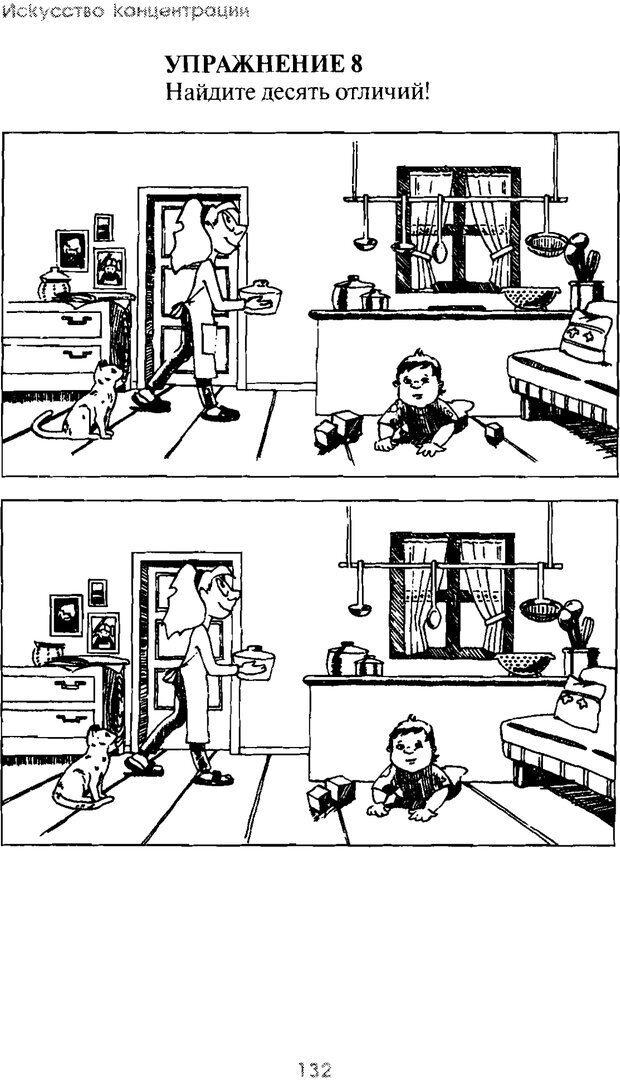 PDF. Искусство концентрации. Как улучшить память за 10 дней. Хойль Э. Страница 125. Читать онлайн