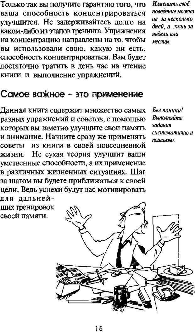 PDF. Искусство концентрации. Как улучшить память за 10 дней. Хойль Э. Страница 13. Читать онлайн
