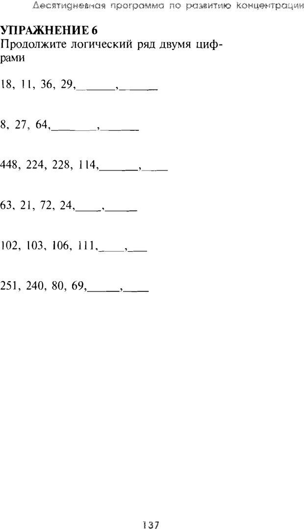 PDF. Искусство концентрации. Как улучшить память за 10 дней. Хойль Э. Страница 130. Читать онлайн