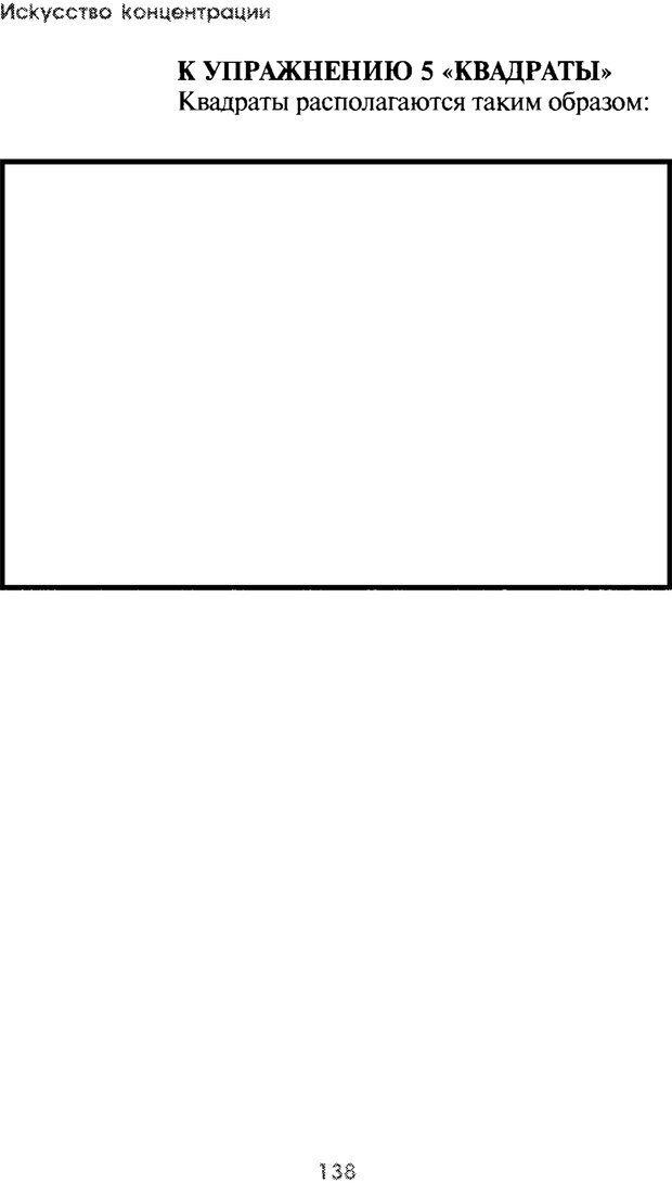 PDF. Искусство концентрации. Как улучшить память за 10 дней. Хойль Э. Страница 131. Читать онлайн