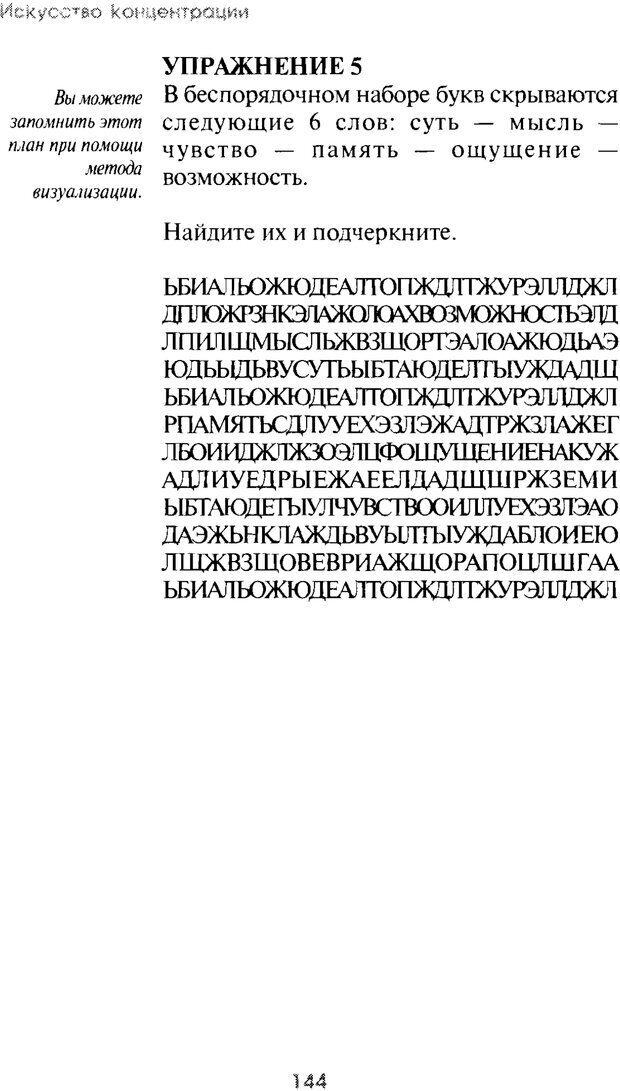 PDF. Искусство концентрации. Как улучшить память за 10 дней. Хойль Э. Страница 137. Читать онлайн