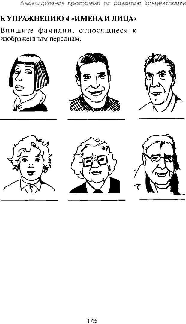 PDF. Искусство концентрации. Как улучшить память за 10 дней. Хойль Э. Страница 138. Читать онлайн