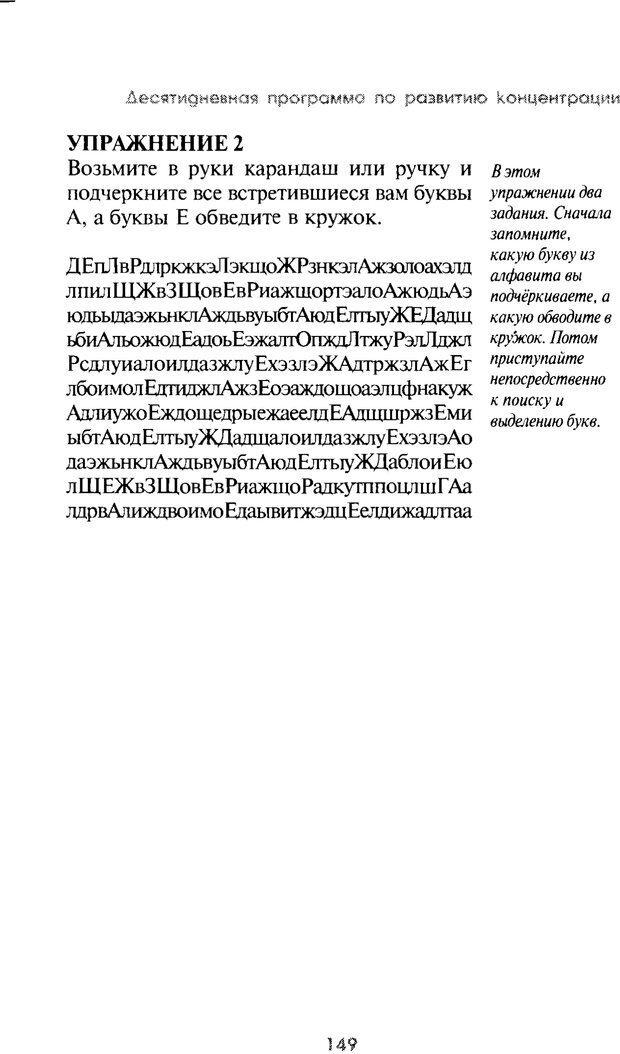 PDF. Искусство концентрации. Как улучшить память за 10 дней. Хойль Э. Страница 142. Читать онлайн
