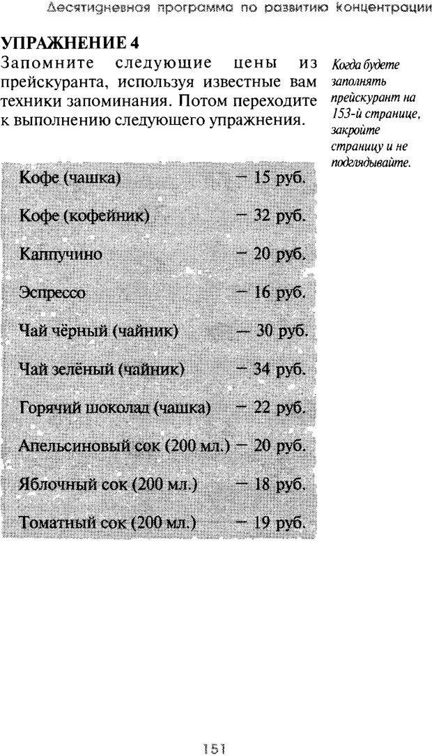 PDF. Искусство концентрации. Как улучшить память за 10 дней. Хойль Э. Страница 144. Читать онлайн