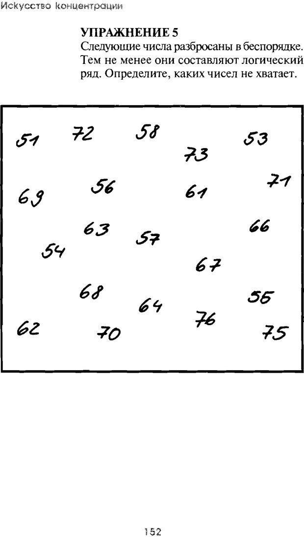 PDF. Искусство концентрации. Как улучшить память за 10 дней. Хойль Э. Страница 145. Читать онлайн