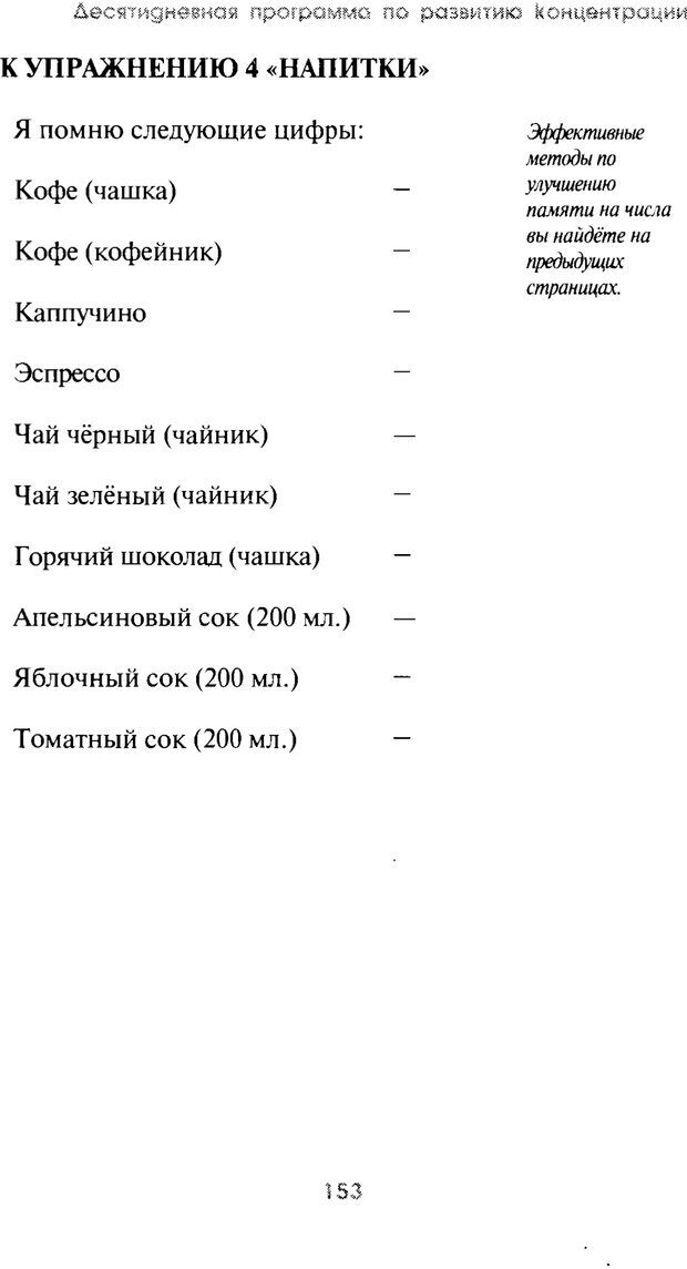 PDF. Искусство концентрации. Как улучшить память за 10 дней. Хойль Э. Страница 146. Читать онлайн