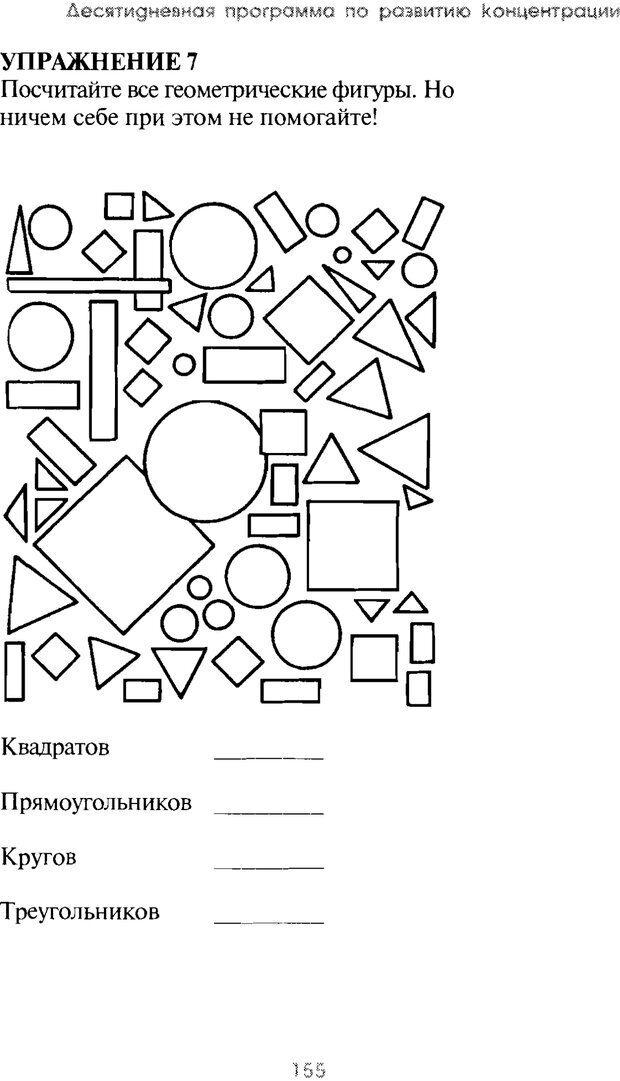 PDF. Искусство концентрации. Как улучшить память за 10 дней. Хойль Э. Страница 148. Читать онлайн