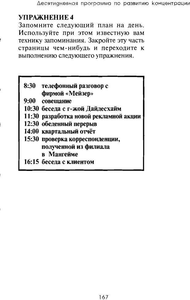 PDF. Искусство концентрации. Как улучшить память за 10 дней. Хойль Э. Страница 160. Читать онлайн