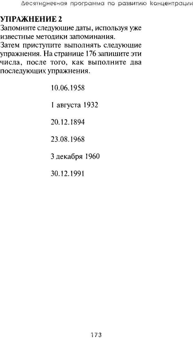 PDF. Искусство концентрации. Как улучшить память за 10 дней. Хойль Э. Страница 166. Читать онлайн