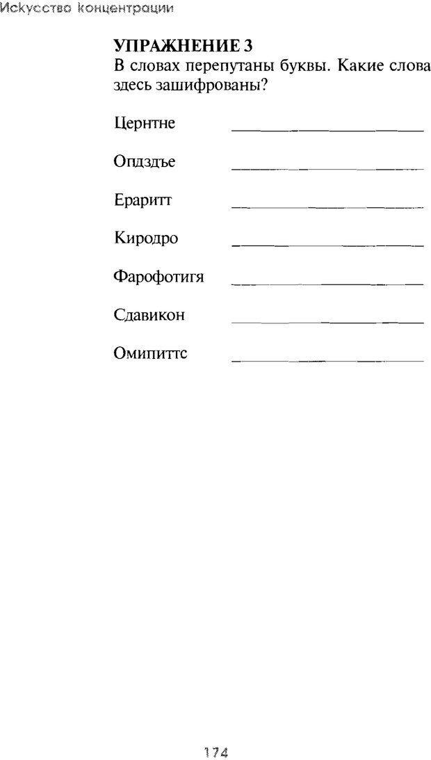 PDF. Искусство концентрации. Как улучшить память за 10 дней. Хойль Э. Страница 167. Читать онлайн