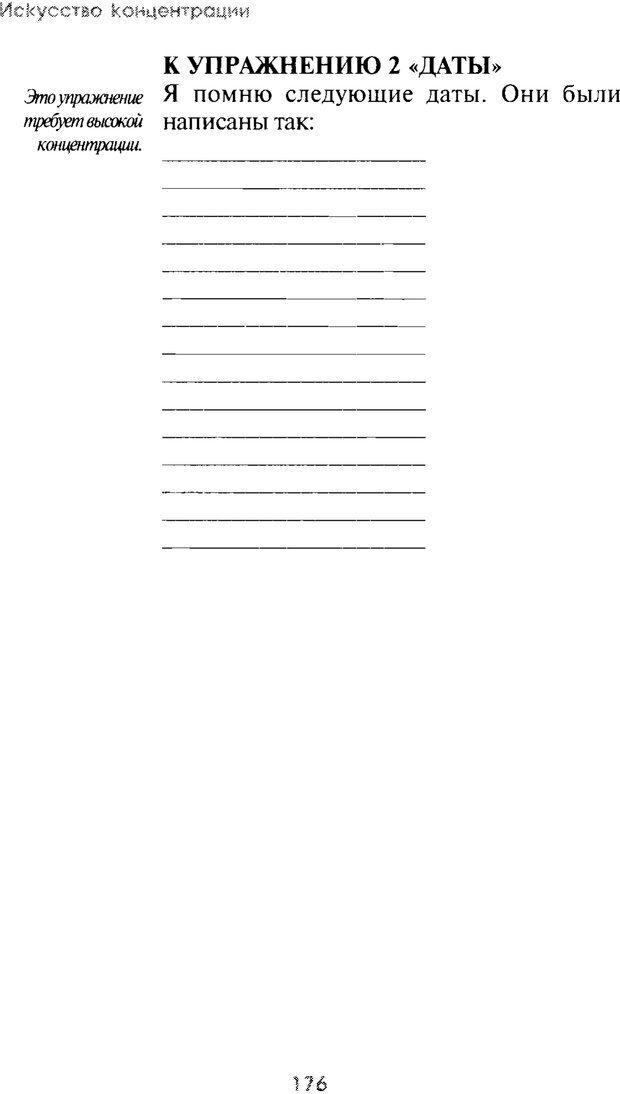 PDF. Искусство концентрации. Как улучшить память за 10 дней. Хойль Э. Страница 169. Читать онлайн