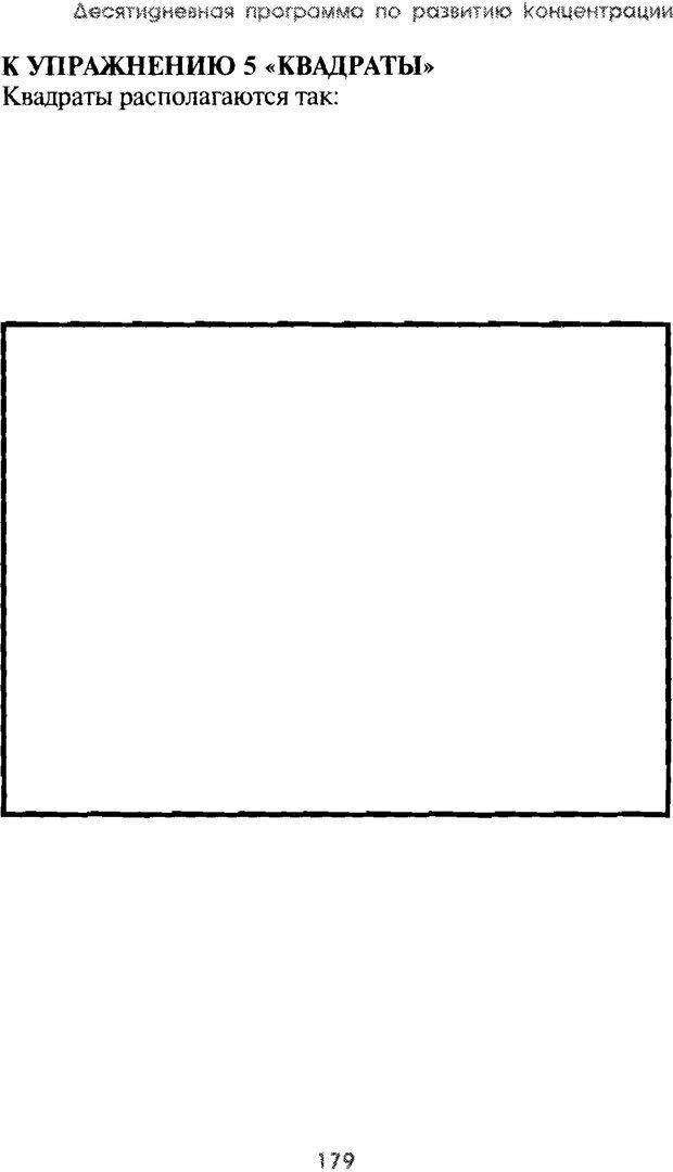 PDF. Искусство концентрации. Как улучшить память за 10 дней. Хойль Э. Страница 172. Читать онлайн