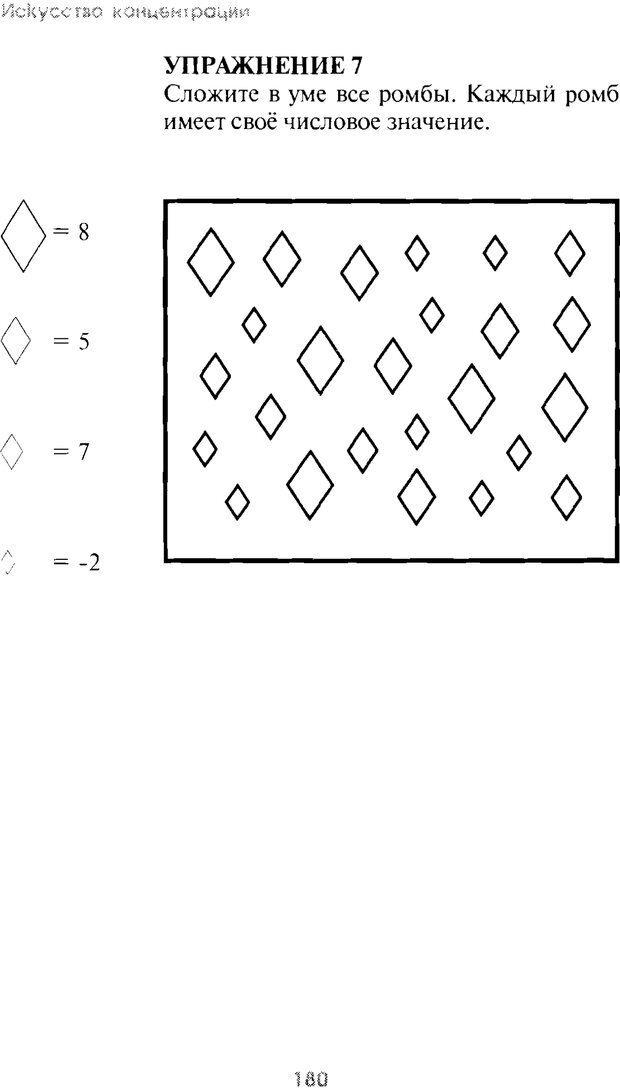 PDF. Искусство концентрации. Как улучшить память за 10 дней. Хойль Э. Страница 173. Читать онлайн