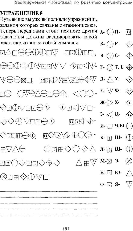 PDF. Искусство концентрации. Как улучшить память за 10 дней. Хойль Э. Страница 174. Читать онлайн