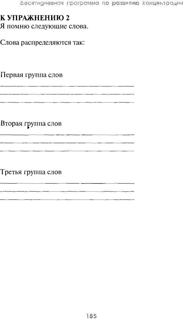 PDF. Искусство концентрации. Как улучшить память за 10 дней. Хойль Э. Страница 178. Читать онлайн