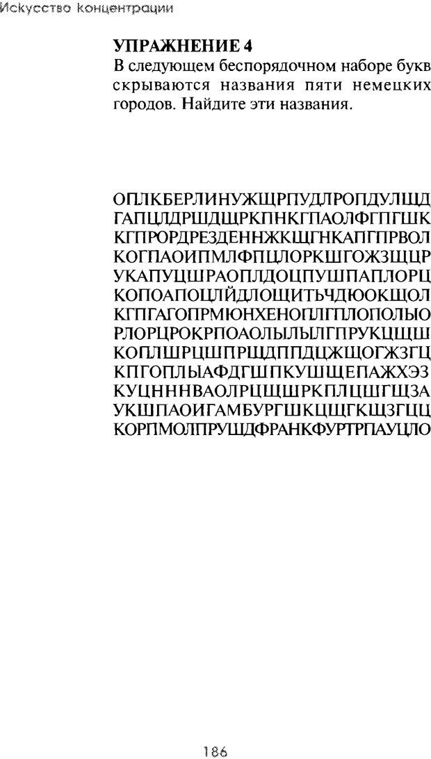 PDF. Искусство концентрации. Как улучшить память за 10 дней. Хойль Э. Страница 179. Читать онлайн