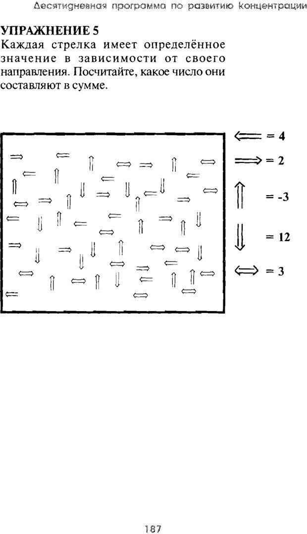 PDF. Искусство концентрации. Как улучшить память за 10 дней. Хойль Э. Страница 180. Читать онлайн