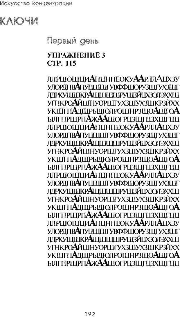 PDF. Искусство концентрации. Как улучшить память за 10 дней. Хойль Э. Страница 185. Читать онлайн
