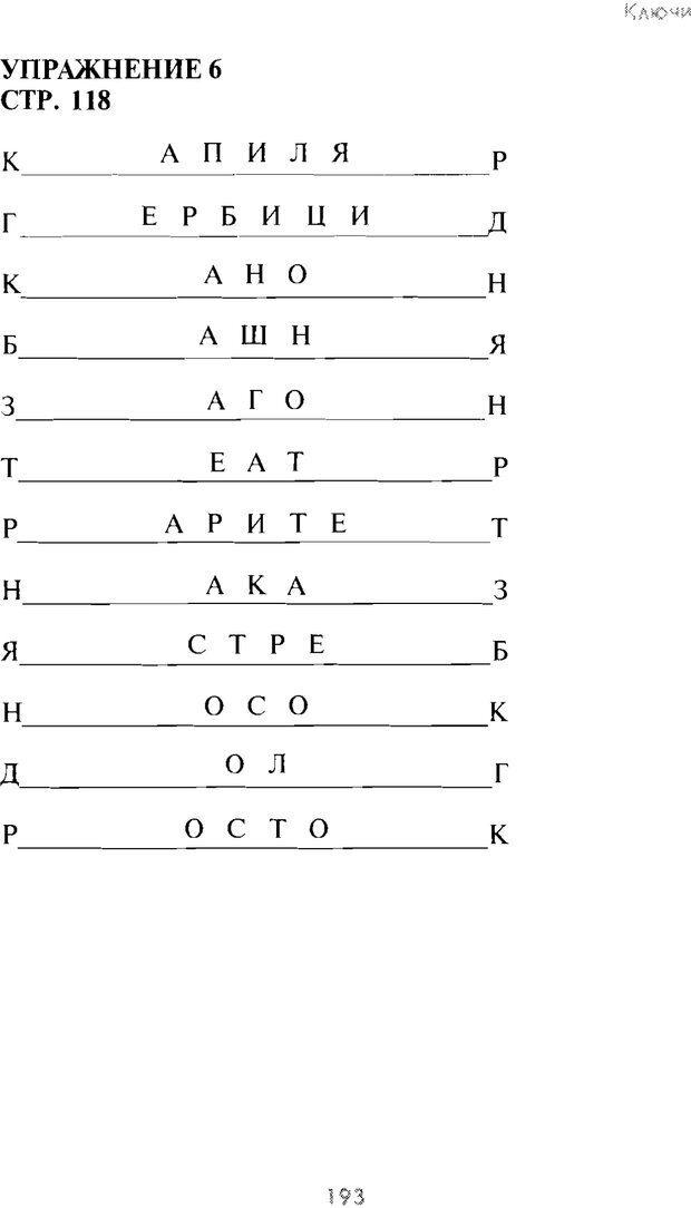 PDF. Искусство концентрации. Как улучшить память за 10 дней. Хойль Э. Страница 186. Читать онлайн